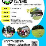 秋田県ジュニアゴルフアカデミーのポスター