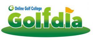 オンラインゴルフ ゴルフディアロゴ